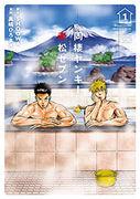 csm Akamatsu Seven 55d9f42250 Manga