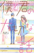csm Our Precious Conversations 8472eeefef Manga